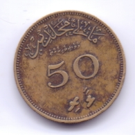 MALDIVES 1979: 50 Laari, KM 48 - Maldive