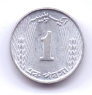 PAKISTAN 1971: 1 Paisa, KM 29 - Pakistán