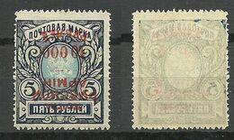 RUSSLAND RUSSIA 1920 Wrangel Army Gallipoli INVERTED OPT Kopfstehender Aufdruck 10 000 On 5 R.* - Wrangel Army