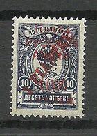 RUSSLAND RUSSIA 1920 Wrangel Army Gallipoli INVERTED OPT Kopfstehender Aufdruck Levante Stamp * - Wrangel Army