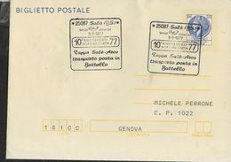 """ANNULLO SPECIALE """" SALO' (BS)* 9.9.1977* RALLY CICLISTICO SCOUT DEL GARDA - TAPPA SALO'-ARCO-TRASPORTO POSTA IN BATTELLO - 1971-80: Poststempel"""