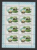 USSR (Russia) MH- 5384 -Mini Sheet - 1984 -Water Lily- MNH - 1923-1991 USSR