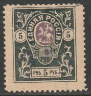 South Russia 1919 Sc 69a  MH Perf - Armées De La Russie Du Sud