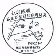 This Postcard Is Stamped With Zhejiang Ruian Post Office Designed COVID-19 Special Postal Slogan Chop - China