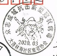 Postcard Is Stamped With Dalian Post Office Designed COVID-19 Special Postal Slogan Chop - China