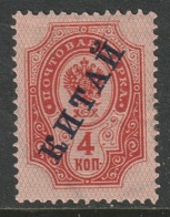 Russia Offices In China 1904 Sc 9  MH - China