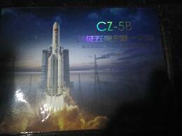 China 2020 Long March-5B-Y1 Carrier Rocket Special Sheet Folder - 1949 - ... Repubblica Popolare