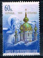 Ukraine 1999,Michel# 334 O Apostle Andrew Church, Kyiv - Ukraine