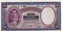 "GREECE 500 Drachmai 1939 ""EΠΙ"" VF P-119a ""free Shipping Via Regular Air Mail (buyer Risk)"" - Grecia"