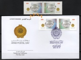 Arab Postal Day 2016 (2V+ FDC) Joint Issue With Jordan,Egypt, Qatar,Saudi Arabia,Bahrain,UAE.Lebanon,irak - Tunisia (1956-...)