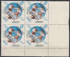 1962 LEBANON Error Block Of 4 Corner European Shooting Championship Double OVER PRINTED MNH - Líbano