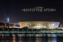 """FIFA Stadium """"VOLGOGRAD ARENA"""" World CUP Russia 2018 New MODERN Postcard - Non Classificati"""