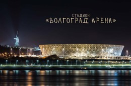 "FIFA Stadium ""VOLGOGRAD ARENA"" World CUP Russia 2018 New MODERN Postcard - Postkaarten"