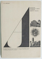 1971 Russian Book Architecture Of Buildings In Hot Climates Urban Development RR - Unclassified