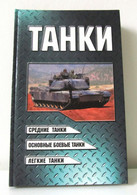 Russian Book Directory TANKS Army Weapon Combat Vehicles Arms Panzer NEW Catalog - Unclassified