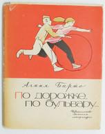 1967 Agniya Barto Poems / RUSSIAN CHILDREN BOOK / Kids Illustrations Anti-racism - Unclassified