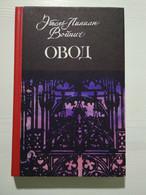 Ethel Lilian Voynich The Gadfly Novelist 1987 Овод Novel Russian Book - Unclassified