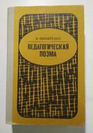 "Makarenko ""The Pedagogical Poem"" Макаренко Педагогическая Поэма Russian Book HC - Unclassified"