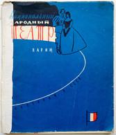 1956 JEAN VILAR TNP National People's Theater Paris FRANCE Tours In USSR Russian - Unclassified