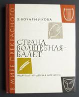 1974 RUSSIAN BALLET Ulanova Lepeshinskaya Plisetskaya Real Photo Russian BOOK - Unclassified