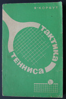 1966 Tennis Tactics By E. Korbut Russian Texbook Book - Unclassified