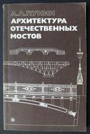 1982 Architecture Of Soviet Russian BRIDGES Building Design Russian Book - Unclassified