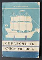 1983 Ship Modeler. Models Of Sailing Ships Russian Handbook Book - Unclassified