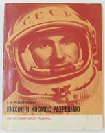 Book Cosmos Space Man Belyaev Sputnik Rocket Flight Cosmonaut Cosmic Voshod 2 - Unclassified