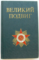 1975 Russian WWII Soviet Military Hero Army Real Photo USSR Old Rare Book - Unclassified