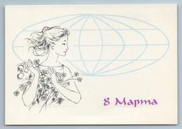 1963 PRETTY GIRL & GLOBE Peace By Anosov WOMAN Day Soviet USSR Postcard - Patrióticos