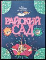 Hans Andersen FAIRY TALE Ганс Андерсен Сказки Children Illustration Russian Book - Libros, Revistas, Cómics