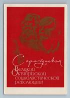 1968 KARL MARX And LENIN Soviet Revolution Propaganda RARE Soviet USSR Postcard - Patrióticos