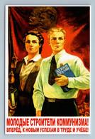 SOVIET KOMSOMOL Young Builders Of Communism LENIN STALIN Propaganda New Postcard - Heimat
