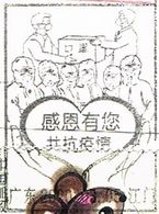 Postcard With Jiangmen To Wuxi Designed A Special Postal Slogan Chop. With Wuxi Special COVID-19 Disinfected Postmarks - Chine