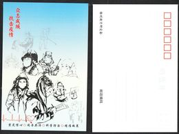 Postcard:China COVID -19 'One Mind To Fight The Epidemic'  Without Postage - 1949 - ... People's Republic