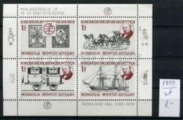 266321 MONGOLIA 1979 Year SS Rowland Hill Exhibition Transport - Briefmarken