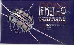 China 2020-6 China 50th Anniversary First Satellite  Special Sheet Folder - 1949 - ... Repubblica Popolare