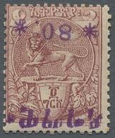 """Äthiopien: 1907, """"Dagmavi Misprints"""", Unused Values With Inverted Value Numerals Or Completely Inver - Ethiopie"""