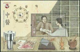 2020 MACAO/MACAU CHINESE MEDICINE MS - Nuevos