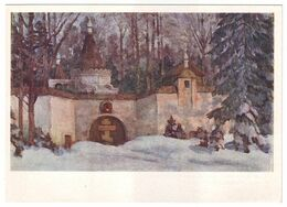 SKETCH OF THE SCENERY FOR THE OPERA ''IVAN SUSANIN'' By KONSTANTIN YUON, Russian Painter. Unused Postcard - USSR, 1964 - Malerei & Gemälde