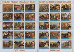 UKRAINE / Private Issue / Vignettes / History. Historical Personalities Of The Ukrainian Cossacks XV-XVIII Century. 2019 - Ucrania