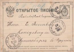 Russia Postcard 1883 - 1857-1916 Empire