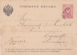Russia Postcard 1894 - 1857-1916 Empire