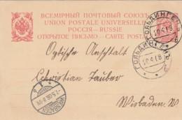 Russia Postcard 1908 - 1857-1916 Empire