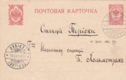 Russia Postcard 1917 - 1857-1916 Empire