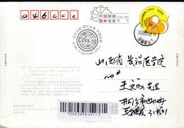 CHINA CHINE  POSTCARD ZHEJIANG TONGXIANG TO SHANXI CHANGZHI  WITH  ANTI COVID-19  INFORMATION - Cina