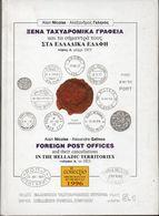 Greece - Foreign Post Offices And Their Cancellations In The Hellenic Territories - Alain Nicolas/Alex Galinos 1996 - Philatelie Und Postgeschichte
