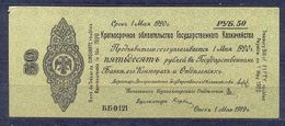 Russia - 1919.5  -50  Rubles -, ..PS856a   Omsk  ..aUNC - Russie