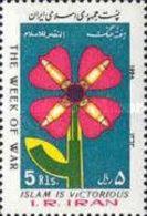 MNH STAMPS Iran - War Week   -1984 - Iran