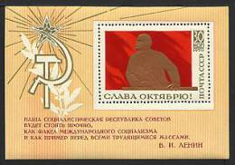 URSS, 1970,  BF 64, Lénine, Neuf / Mint. R222 - Zonder Classificatie